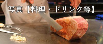 料理・ドリンク