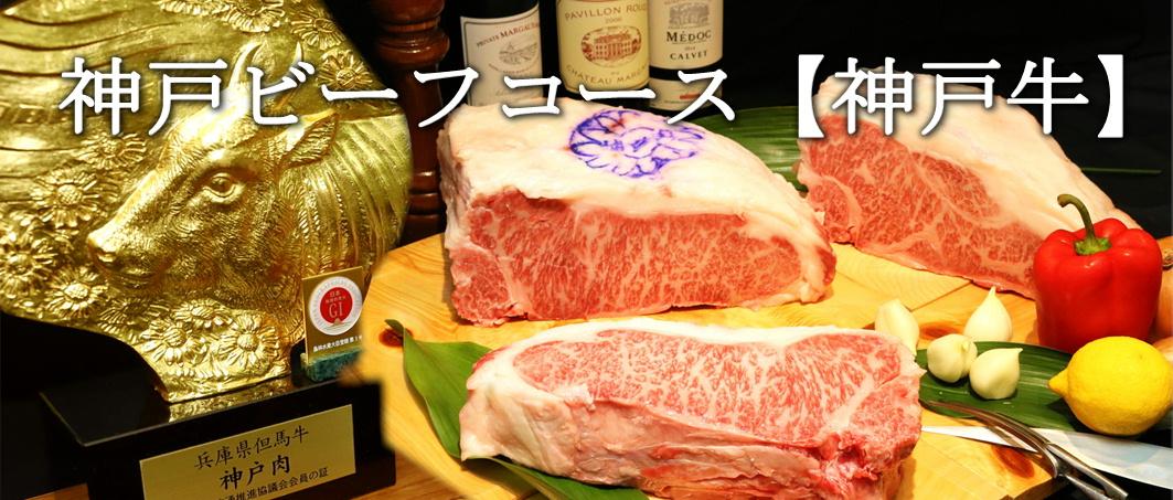 神戸牛コース