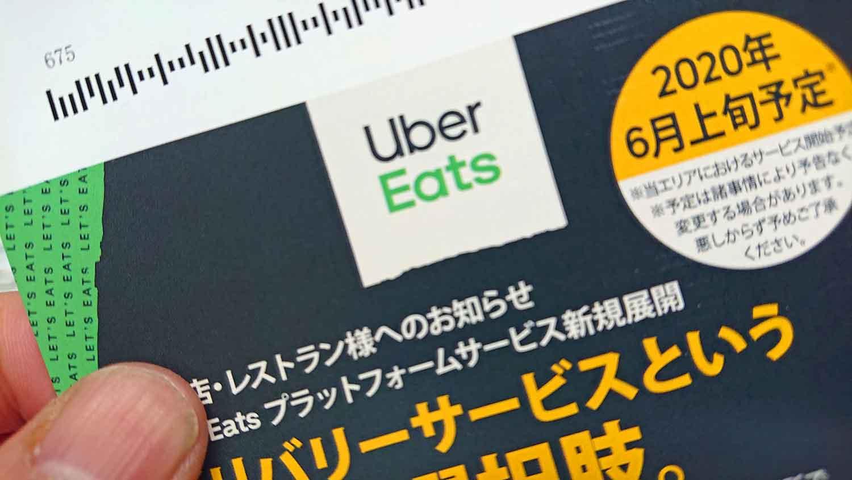 ウーバーイーツ(Uber Eats)
