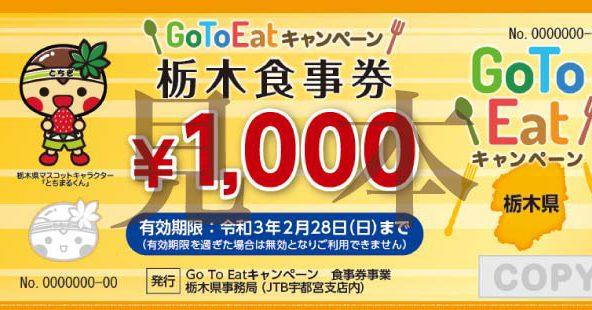 Gotoeat-栃木県プレミアム付食事券