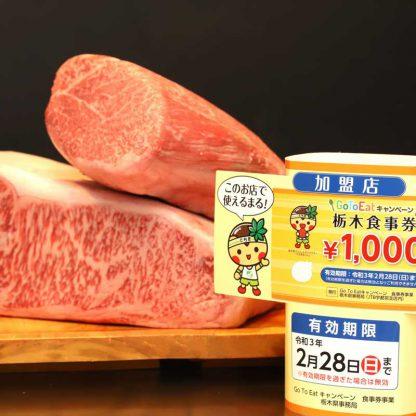 栃木食事券