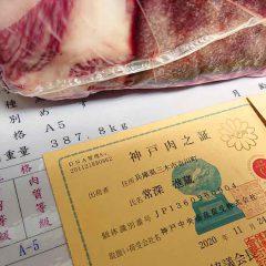 神戸肉証明書