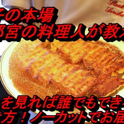餃子の焼き方