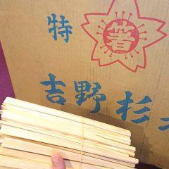 吉野杉割箸