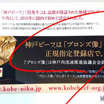 神戸牛は正規指定登録店で。